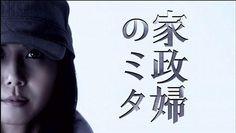 家政婦のミタ   MOBILE.TV