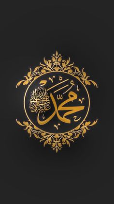 The Prophet Muhammad Wallpaper by - 07 - Free on ZEDGE™ now. Browse millions of popular 2017 Wallpapers and Ringtones on Zedge and personalize your phone to suit you. Browse our content now and free your phone Islamic Wallpaper Hd, Allah Wallpaper, Arabic Calligraphy Art, Arabic Art, Mundo Cruel, Motifs Islamiques, Art Arabe, Calligraphy Wallpaper, Islamic Posters