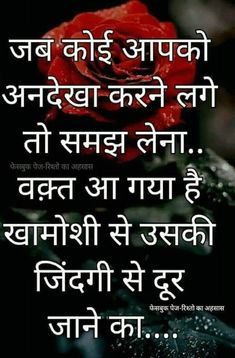 Latest Hindi Quotes on Life Mood Off Quotes, Mixed Feelings Quotes, Good Thoughts Quotes, Good Life Quotes, Attitude Quotes, Motivational Picture Quotes, Inspirational Quotes Pictures, Words Quotes, Quotes Images