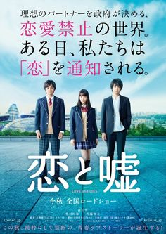 """Youthful Romance is Complicated in """"Love and Lies"""" Teaser Trailer"""