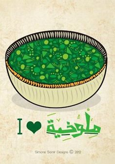 #Arabic #food #molo5eya - haha! I do, even though it is essentially green slime :)