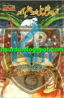 Umro Sheikh Chilli Aur Chashm e Aho By Khalid Noor Fiction Stories For Kids, Kids Story Books, English Books Pdf, Urdu Stories, Pomes, Urdu Novels, Free Pdf Books, Free Fonts Download, History Books