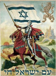 ♥ am Yisrael chai! the people of Israel live!