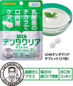 UHAデンタクリア タブレット(21粒) 歯磨きにプラス/毎日の健口ケア習慣/お口スッキリ