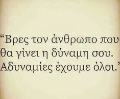 Greek Quotes, Math Equations, Life, Truths, Greek, Deutsch, Facts