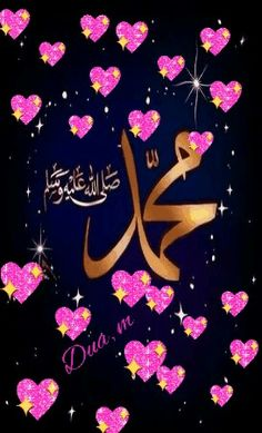Kaligrafi Allah, Animated Heart, All About Islam, Islamic Wallpaper, Prophet Muhammad, Muslim, Seal, Lights, Thoughts