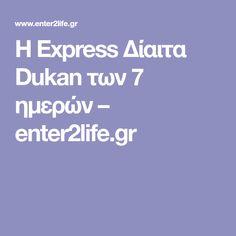Η Express Δίαιτα Dukan των 7 ημερών – enter2life.gr Dukan Diet, Healthy Nutrition, Body Care, Food And Drink, Health Fitness, Weight Loss, Recipes, Diets, Relax