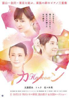 Kanon / カノン (Japanese Movie) (2016) - Starring: Manami Higa, Mimura, Nozomi Sasaki, Honami Suzuki, Yumi Takigawa, Ren Kiriyama, Tomoharu HasegawaHiro Komura & Yoko Shimada