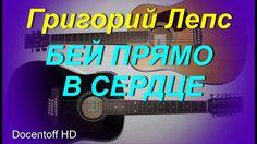 Григорий Лепс - Бей прямо в сердце (Docentoff HD)