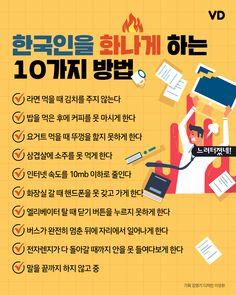 Korean Quotes, Mbti, Emoticon, Going Crazy, Storytelling, Haha, Life Hacks, Infographic, Joker