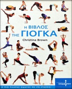 CHRISTINA BROWN-Η ΒΙΒΛΟΣ ΤΗΣ ΓΙΟΓΚΑ.