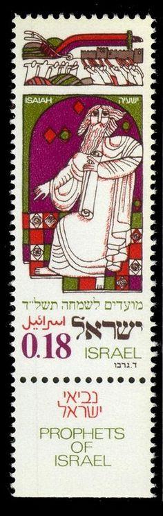 """Библейские сюжеты на почтовых марках ИЗРАИЛЬ - """"Пророк Исаия"""","""