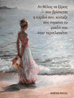 Αυτο ακριβως.... Favorite Quotes, Best Quotes, Love Quotes, Pretty Summer Dresses, Mother Teach, Thanks Mom, Great Paintings, Quotes And Notes, Greek Quotes