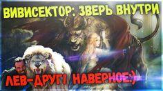 Vivisector: Beast Within - олдскульное прохождение игры вивисектор (ЛЕВ-...