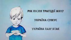 MH17. Україна пам'ятає