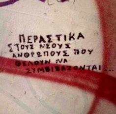 Perastika stous neous pou theloun na simvivazontai! Unique Words, Love Words, Liberty Quotes, Rap Quotes, Anarchism, Christmas Mood, Greek Quotes, Love You, My Love