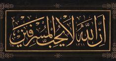 Calligraphy Course, Persian Calligraphy, Islamic Calligraphy, Calligraphy Art, Free Background Photos, Islamic Art, Allah, Teaching, Masters
