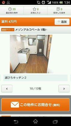 誤字がすごい・・ 滅びろキッチンとは?広々キッチン? | @Atsuhiko Takahashi (アットトリップ)  (via http://attrip.jp/128119/ )
