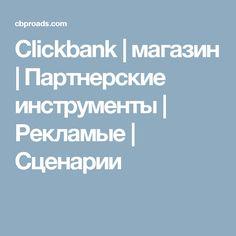 Clickbank   магазин   Партнерские инструменты   Рекламые   Сценарии