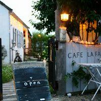 カフェの聖地☆ 全国のカフェ好きさんを虜にする『カフェ・ラ・ファミーユ』