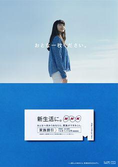 注目の若手女優とトップクリエイターがタッグ――NHKの新生活応援キャンペーン #宣伝会議 | AdverTimes(アドタイ)
