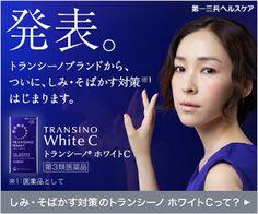発表。TRANSINO White Cのバナーデザイン