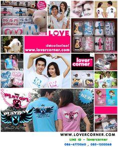 #เสื้อคู่ #เสื้อคู่รัก ร้าน WWW.LOVERCORNER.COM