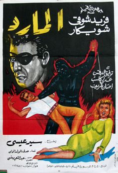 Movie Poster Collecting: Trade Posters in the Egyptian Film Industry Egypt Movie, Egyptian Movies, Arab Celebrities, Film Industry, Poster Making, Joker, Cinema, Adventure, Films
