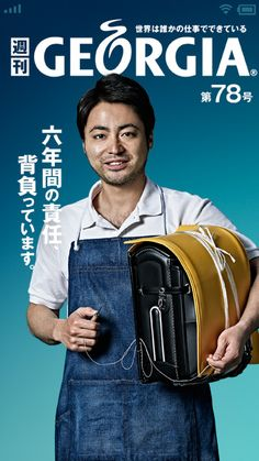 TVCM「この国を支える人々」篇 30秒 | ジョージア Commercial Ads, Ad Design, Georgia, Beautiful People, How To Look Better, Japan, Actors, Pose, Advertising