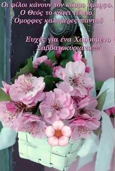 Good Morning Messages Friends, Happy Weekend, Floral Wreath, Greek, Wallpapers, Tote Bag, Floral Crown, Wallpaper, Totes