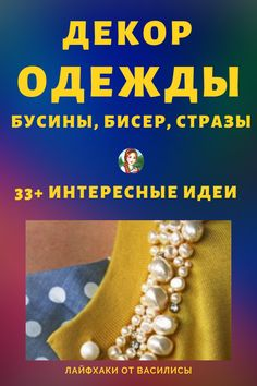 Декор одежды своими руками: бусины, бисер, стразы. 33 оригинальные идеи. Silk Ribbon Embroidery, Diy And Crafts, Projects To Try, Polka Dots, Beads, Sewing, Fabric, How To Make, Handmade