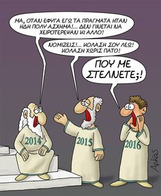 """Ελεύθερος Αρθρογράφος: ΔΕΙΤΕ και """"κλάψτε"""" το νέο σκίτσο του Αρκά για το 2016!!! Funny Greek Quotes, Funny Quotes, Funny Cartoons, Hilarious, Jokes, Lol, Comics, Sayings, Nice"""