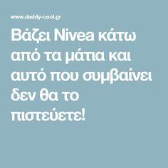 Βάζει Nivea κάτω από τα μάτια και αυτό που συμβαίνει δεν θα το πιστεύετε!