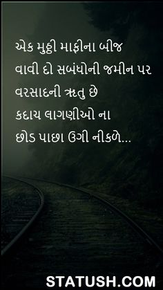 Motivational, Inspirational Quotes, Gujarati Quotes, Forgiveness, Best Quotes, Feelings, Life Coach Quotes, Best Quotes Ever, Inspiring Quotes