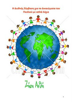 cartoon people holding hands around the world People Holding Hands, Children Holding Hands, Prayers For Hope, Brownie Girl Scouts, Cartoon People, World Globes, Peace On Earth, Stick Figures, What A Wonderful World
