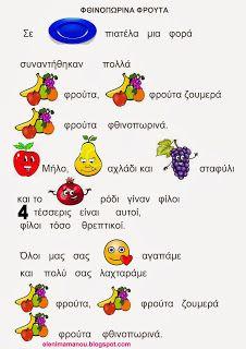 Φρούτα Φθινοπωρινά Preschool Arts And Crafts, Preschool Education, Preschool Activities, Autumn Crafts, Fall Crafts For Kids, Autumn Art, Behavior Cards, Learn Greek, Kindergarten Songs