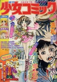 週刊少女コミック1975/01/05号 表紙