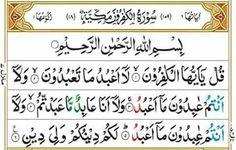 Surah Al Kafirun Islamic Prayer, Islamic Teachings, Islamic Dua, Islamic Quotes, Surah Al Quran, Quran Sharif, Juma Mubarak, Good Morning Good Night, Quran Verses