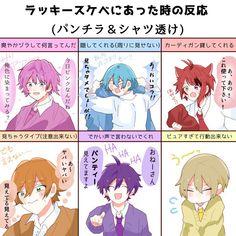 落花生 (@P10JULTFe5LlVY4) さんの漫画   10作目   ツイコミ(仮) Anime Artwork, Drawing Reference, Anime Guys, Kawaii, Fan Art, Manga, Drawings, Fictional Characters, Boys