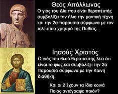 Abstract Sculpture, Kai, Greece, Technology, History, Memes, Animals, Animales, Tech