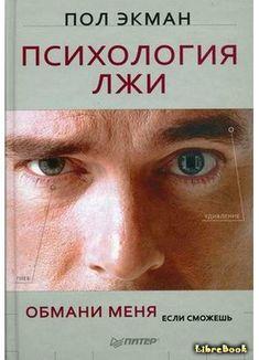 Книга Психология лжи (Telling Lies: Clues to Deceit in the Marketplace, Politics, and Marriage). Экман Пол - LibreBook.ru