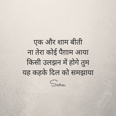 Saru Singhal Poetry, Quotes by Saru Singhal, Hindi Poetry, Baawri Basanti Shyari Quotes, My Diary Quotes, Life Quotes Pictures, True Quotes, Words Quotes, Funny Quotes, Love Pain Quotes, First Love Quotes, Mixed Feelings Quotes