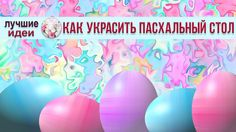 🐦 Пасхальный декор – праздничный стол и пасхальные украшения