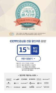 롯데닷컴 CCM 인증 1주년 이벤트 Event Banner, Web Banner, Text Design, Graphic Design, Online Web Design, Korean Design, Promotional Design, Event Page, Web Layout