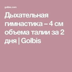 Дыхательная гимнастика – 4 см объема талии за 2 дня   Golbis