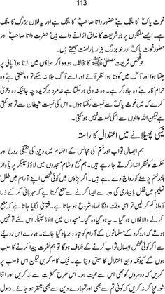 Complete Book: Esal-e-Swab ki Sharaee Hasiat ---  Written By: Shaykh-ul-Islam Dr. Muhammad Tahir-ul-Qadri --- Page # 113