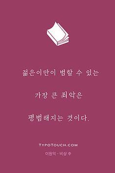 위로 힐링 디자인   Seoul   타이포터치 - 짧은 글. 긴 생각   책문구 시추천