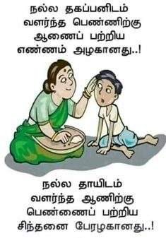 Good Life Quotes, Life Is Good, Quotes For Your Girlfriend, Tamil Motivational Quotes, Quotes About God, Be Yourself Quotes, Favorite Quotes, Positive Quotes, Positivity
