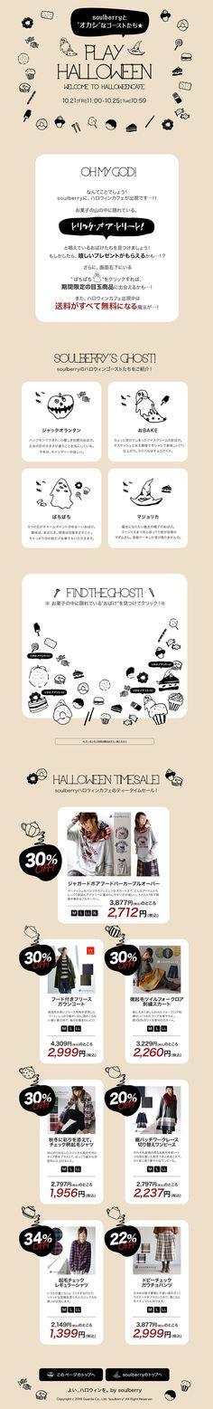 PLAY HALLOWEEN【ファッション関連】のLPデザイン。WEBデザイナーさん必見!ランディングページのデザイン参考に(かわいい系)