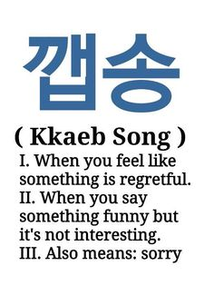 Baekhyun's vocab gosh I love EXO ~ kkaebsong